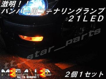 mLED】セルシオ20系21系後期/バンパーコーナリングランプ21連/オレンジ