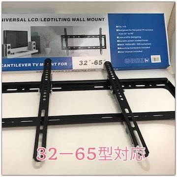 新型テレビ壁掛け金具 TV-006 32-65型対応 液晶/4K 角度可変型
