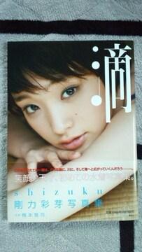 〓剛力彩芽写真集「滴shizuku」直筆サイン入り〓