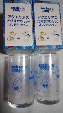 〓アクエリアスノベルティ/ソチ冬季オリンピックオリジナルグラス2個