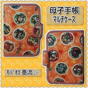 妖怪ウォッチ【母子手帳マルチケース】ハンドメイド