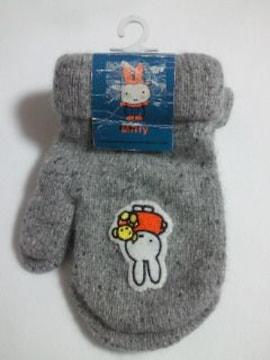Miffy ミッフィー 2つ指 手袋 グローブ グレー