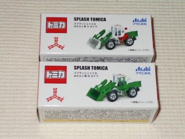 トミカ スプラッシュ トミカ はたらく車 A B 全2種類セット