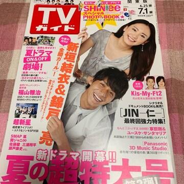 ★1冊/TVガイド 2011.6.25〜 関東版