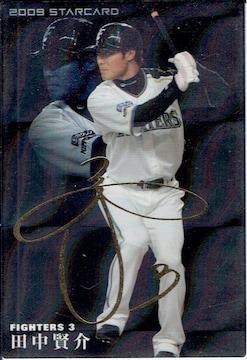 2009年 田中賢介 サインカード プロ野球チップス