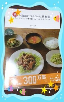 ◆新品同様◆タニタ社員食堂