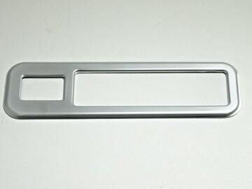 レクサス RX RX200t RX450H サテンシルバー スイッチカバー リア部