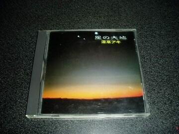 CD「深草アキ/星の大地」奏琴 88年盤 即決