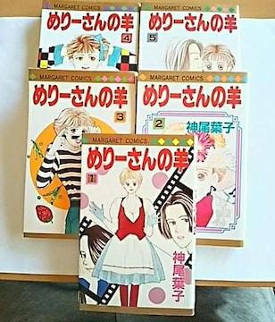 めりーさんの羊 全5巻 全巻セット コミック 漫画本 神尾葉子