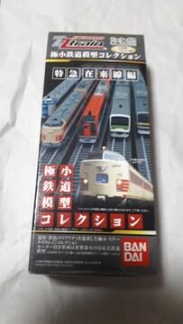 特急極小鉄道模型コレクション