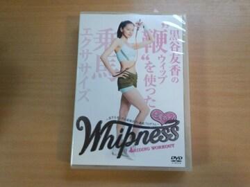 DVD「黒谷友香 恋愛ボディWhipness」エクササイズダイエット●