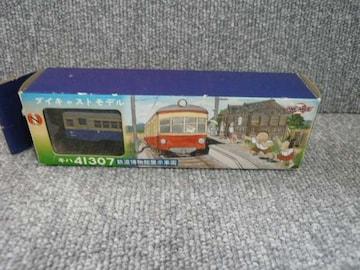 鉄道模型「ワンマイル キハ41307鉄道博物館展示車両」V