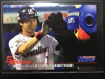2016カルビー/第3弾エキサイティングカ-ドES-07・山田哲人