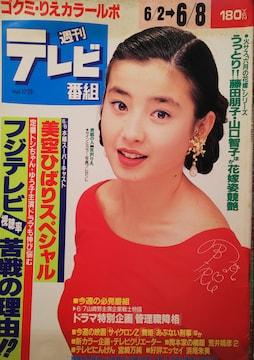 宮沢りえ【週刊テレビ番組】1990年 通巻807号