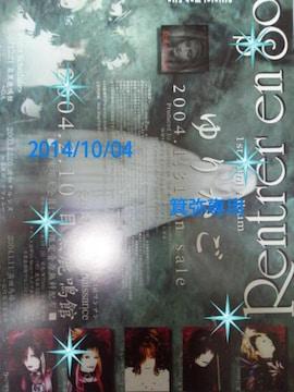 2004年〜RENTRER EN SOIフライヤー6枚◆ラスト1点/16日迄の価格即決