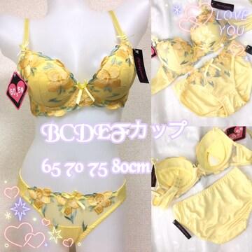 F75L イエロー花刺繍 ブラジャー&パンティ フリージア