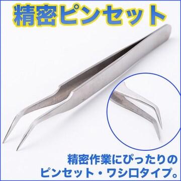 ピンセット 精密ピンセット ワシ口 工具