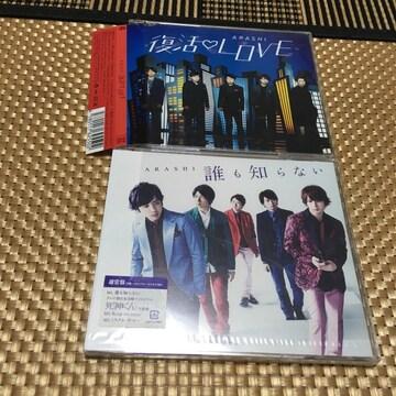 誰も知らない新品未開封CD復活LOVE嵐 通常盤