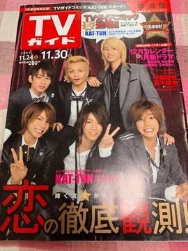 ★1冊/TVガイド 2007.11.24〜 新潟版