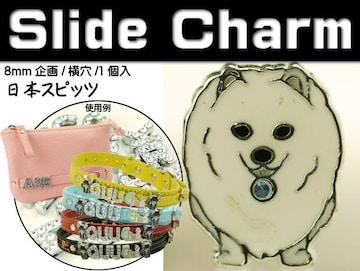 日本スピッツ スライドチャームパーツ単品 首輪に Adc9306