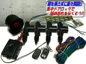 送料無料!キーレスエントリーアンサーバック/集中ドアロック/12V