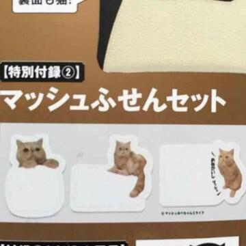非売品・GLOW9月号付録・猫のマッシュふせんセット