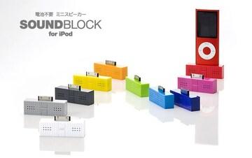 【送料込】iPod用ステレオミニスピーカー SOUNDBLOCK