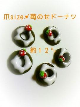 爪サイズ♪とろ〜りシュガー☆苺乗せドーナツ