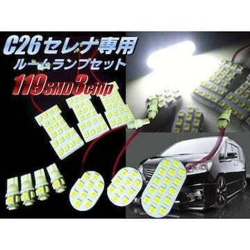 送料無料 C26系セレナ専用 白色ホワイトSMD LEDルームランプSET