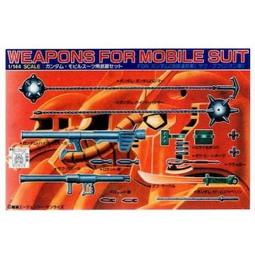 ☆ガンプラコレクション 武器セット(「機動戦士ガンダム」)