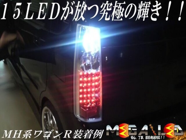 mLED】ジャスティM910F系カスタム含 バックランプ高輝度15連 < 自動車/バイク