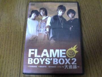 FLAME DVD BOYS'BOX 2〜大追跡〜フレイム