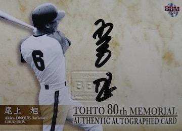 BBM2011.戦国東都80th 尾上旭[中央]・直筆サインカード /90 中日
