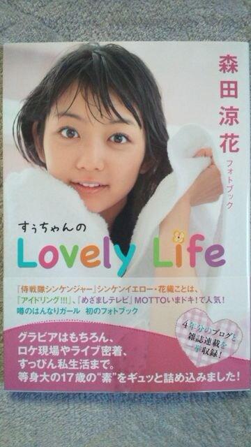 〓森田涼花「すうちゃんのLovely Life」直筆サイン本〓  < タレントグッズの