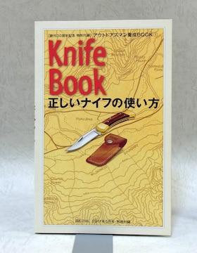 『BE-PAL』付録冊子 正しいナイフの使い方