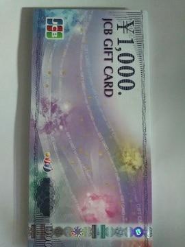 1000円JCB券新品