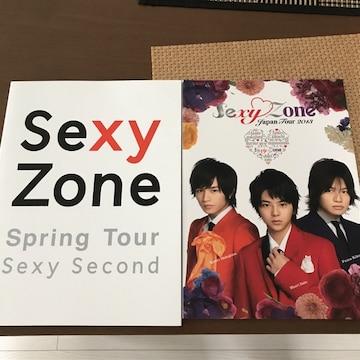 セクシーゾーンsexy zoneパンフレット2冊セット