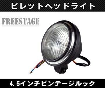 ハーレー4.5インチビンテージヘッドライト/アルミ鋳造