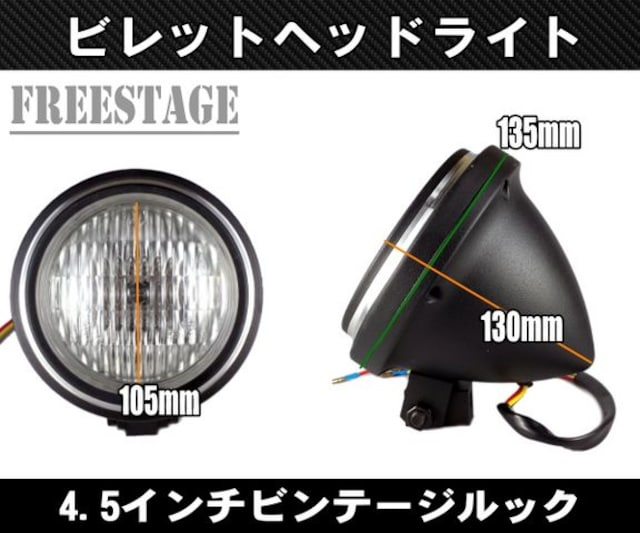 ハーレー4.5インチビンテージヘッドライト/アルミ鋳造 < 自動車/バイク