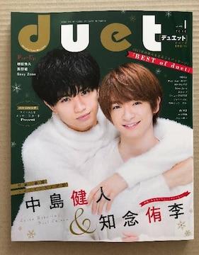 ◆訳あり◆duet 2018年1月号 抜けページ有 中島健人 知念侑李