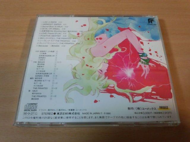 CD「アーシアン オリジナル・アルバム3 EARTHIAN」高河ゆん● < CD/DVD/ビデオの