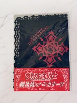 LaLa付録 ヴァンパイア騎士◆棘薔薇のハンカチーフ