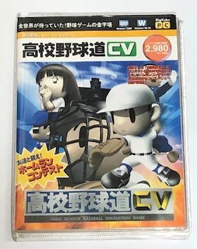 PC 高校野球道CV
