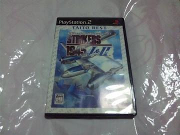 【PS2】ストライカーズ1945 �T&�U 1&2
