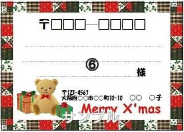 ■(宛名シール)8枚■クリスマス�E