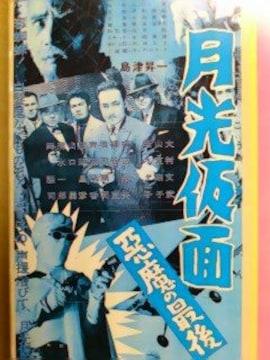 劇場版『月光仮面・悪魔の最後』昭和34年レアな紙ケース