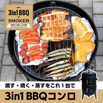 バーベキューコンロ 燻製器、蒸し器、焼肉グリルと三役こなせる