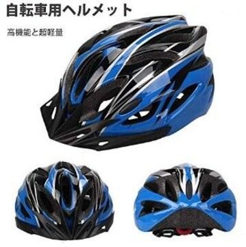 ★即日発送★ 強度バツグン 自転車用 ヘルメット 蒸れにくい