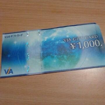 VJAギフトカード千円券