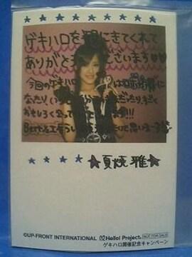 ゲキハロ5開催記念キャンペーン特典写真・L判1枚 2008.11/夏焼雅